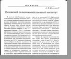 Филимонов А. В.  Псковский сельскохозяйственный институт