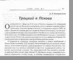 Филимонов А. В.  Троцкий в Пскове