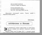 Левин Н. Ф.  А. И. Куприн в Пскове