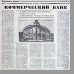 Левин Н. Ф.  Коммерческий банк
