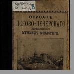 Описание Псково-Печерского первоклассного мужеского монастыря