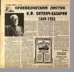 Медников М. М.  Н.Ф. Окулич-Казарин