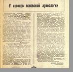 Медников М. М.  У истоков псковской археологии
