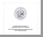 Киселева Елена Григорьевна; Павлова Вера Ивановна Псковская книга - 2013