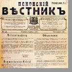 Псковский вестник