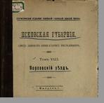 Кисляков Николай Михайлович Псковская губерния