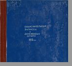 Псковская губернская земская управа  Объяснительная записка к денежному отчету Псковской губернской земской управы за 1913 год