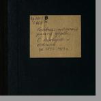 Псковская губернская земская управа  О счетоводстве и отчетности Псковской губернской земской управы за 1893-1903 г.