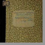 Псковское губернское земское собрание  Постановления Псковского губернского земского собрания в съезд 1-16 декабря 1893 года