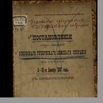 Псковское губернское земское собрание  Постановления XXXIII-го очередного Псковского губернского земского собрания в съезд 2-13-го декабря 1897 года, с приложениями