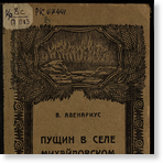 Авенариус В.  Пущин в селе Михайловском