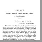 Письмо Александра Ушакова к Александру Николаевичу Радищеву в Малой Ярославец, 2 сентября, 1797 г.
