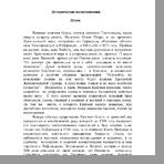 Исторические воспоминания. Псков ; Исторические воспоминания. Пролом в псковской стене Стефана Батория