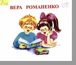 Романенко Вера Павловна  Горошины