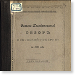Сельскохозяйственный обзор Псковской губернии за 1901 год