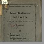 Сельскохозяйственный обзор Псковской губернии за 1902 год
