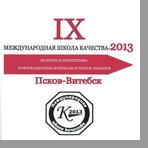 IX Международная школа качества-2013: практика и перспективы