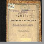 Псковской губернское земство  Сметы доходов и расходов Псковского губернского земства на 1905 год
