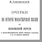 Серебрянский Н.  Очерки по истории монастырской жизни в Псковской земле