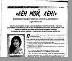 """Сёренсен Елена  """"Лён, мой лён!"""""""