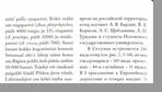 Luigijoe Leho; Kuresoo Andres; Ots Margus; Borisov Vladimir; Eerden Mennobart van Птицы
