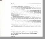 Тоэ Ану  Представленность сету как этнической группы в печатных средствах массовой информации в 1992-2012 гг.