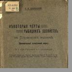 Шкапский О. А.  Некоторые черты рыбацких хозяйств на Псковском водоеме