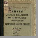 Псковская губернская земская управа  Сметы доходов и расходов по капиталам Псковской губернской земской управы на 1895 год