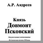Андреев А. Р.  Князь Довмонт Псковский