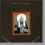 Новиков Николай Степанович  Колыбель опального патриарха