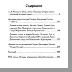 Осада Пскова глазами иностранцев