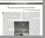 Медников М. М.  По святым местам Псковской земли