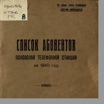 Список абонентов Псковской телефонной станции на 1940 год