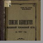 Список абонентов телефонной сети на 1937 год