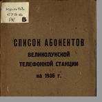 Список абонентов Великолукской телефонной станции на 1936 г.