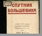 Спутник большевика