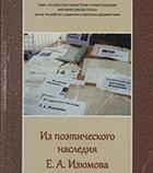 Изюмов Евгений Александрович  Из поэтического наследия Е. А. Изюмова