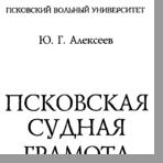 Алексеев Ю. Г.  Псковская судная грамота