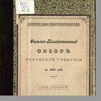 Сельскохозяйственный обзор Псковской губернии за 1900 год