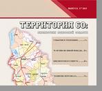 Акинфиева Ольга Вадимовна Территория 60: библиотеки Псковской области