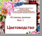 Пархомчук Наталья Николаевна; Павлова Вера Ивановна Цветоводство