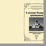 Филимонов Анатолий Васильевич У истоков псковского краеведения