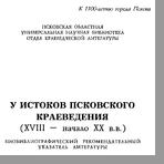 У истоков псковского краеведения (XVIII - начало XX вв.)