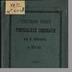 Торжественное открытие учительской семинарии в г. Пскове, в 1874 году
