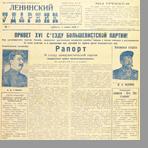 Ленинский ударник