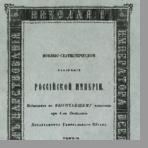 Военно-статистическое обозрение Российской империи, издаваемое по Высочайшему повелению при 1-м отделении департамента Генерального Штаба