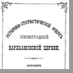 Историко-статистический очерк Псковоградской Варлаамовской церкви