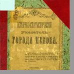 Василев Иван Иванович  Историко-статистический указатель города Пскова