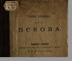 Васильченко В. Г.  Время основания города Пскова