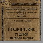 Васильев-Ушкуйник Ф. А.  Пушкинские уголки Псковской губернии